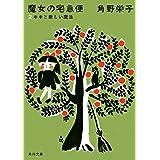 新装版 魔女の宅急便 (2)キキと新しい魔法<魔女の宅急便> (角川文庫)