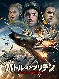 バトル・オブ・ブリテン 史上最大の航空作戦(字幕版)
