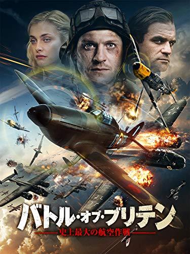 バトル・オブ・ブリテン 史上最大の航空作戦
