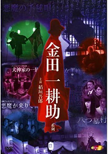 稲垣吾郎の金田一耕助シリーズ DVD-BOX 全巻