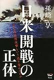 日米開戦の正体――なぜ真珠湾攻撃という道を歩んだのか 画像