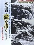 水墨画・滝を描く―描法と創作100選 (秀作水墨画)