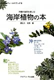沖縄の自然を楽しむ 海岸植物の本 (おきなわフィールドブック)