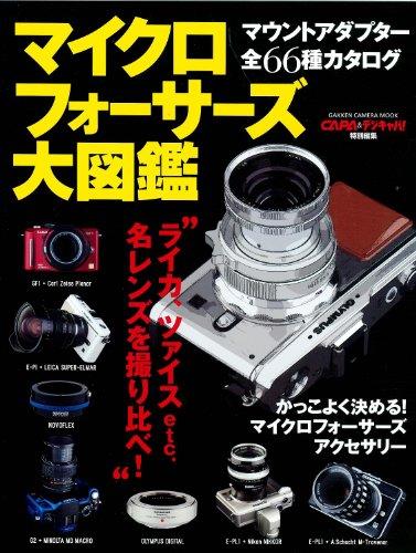 マイクロフォーサーズ大図鑑—最新モデル/マウントアダプター全66種徹底ガイド (Gakken Camera Mook)