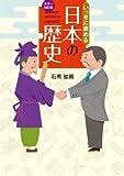カラー改訂版 いっきに読める日本の歴史 (中経出版)