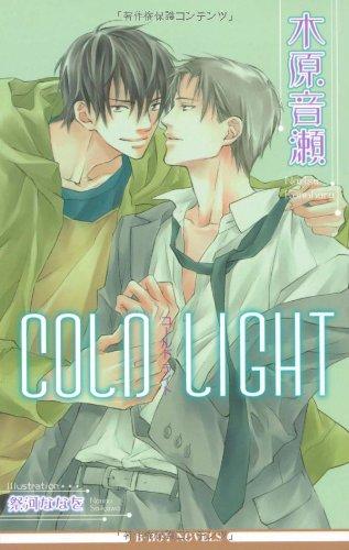 COLD LIGHT (新装版) (ビーボーイノベルズ)の詳細を見る