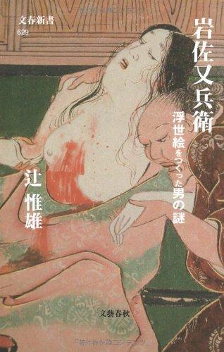 浮世絵をつくった男の謎 岩佐又兵衛 (文春新書)