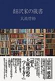翻訳家の蔵書 (キイ・ライブラリー) 画像