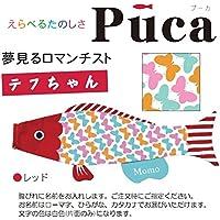 [徳永]室内用[鯉のぼり]えらべるたのしさ[puca]プーカ[テフちゃん]レッド(M)[0.8m][日本の伝統文化][こいのぼり]