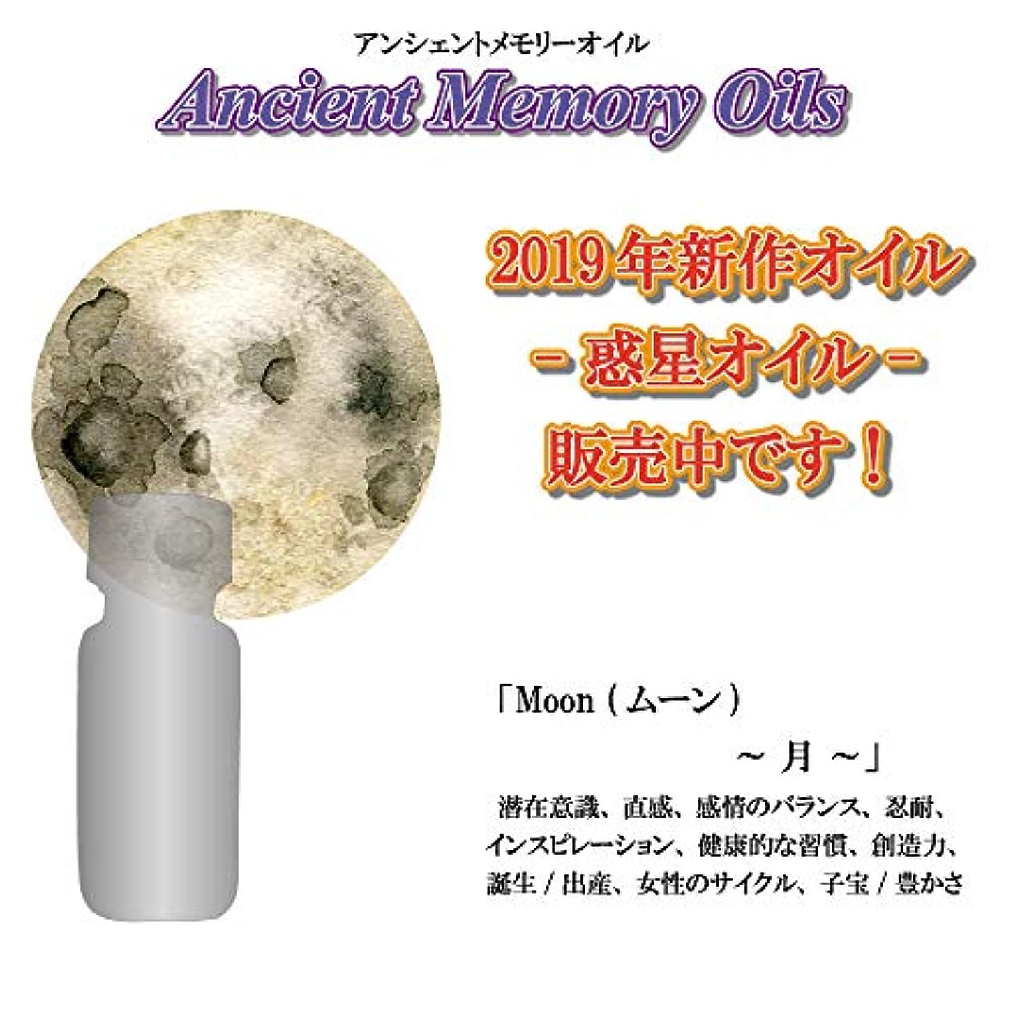 フェザー報奨金ツールSEDONA Ancient Memory Oils セドナ アンシェントメモリーオイル 惑星オイル Moon 月 ムーン 15ml