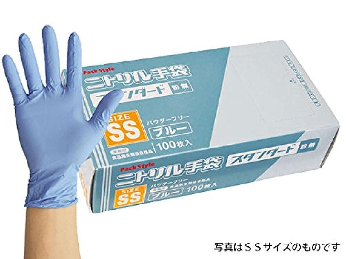 冊子刃プリーツパックスタイル 業務用 使い捨て ニトリル手袋 スタンダード 青?粉無 L 3000枚 00531624