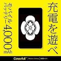 家紋シリーズ モバイルバッテリー 立ち木瓜 (たちもっこう) MBBTTR-GCCC-4MA-A932