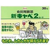 【第2類医薬品】新キャベ2コーワ 30包 -
