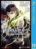 終わりのセラフ 13 (ジャンプコミックスDIGITAL)