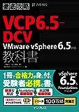 徹底攻略VCP6.5-DCV教科書 VMware vSphere 6.5対応 徹底攻略シリーズ