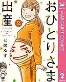おひとりさま出産 2 (マーガレットコミックスDIGITAL)