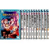 摩訶不思議ネコ ムスビシリーズ 1-12巻セット