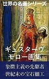 ギュスターヴ・モロー画集改訂版 (世界の名画シリーズ)