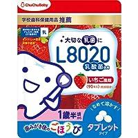 チュチュベビー L8020乳酸菌入タブレット いちご風 × 10個味