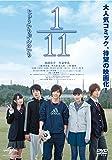 1/11 じゅういちぶんのいち[DVD]