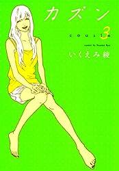 カズン 3巻 (FEEL COMICS)