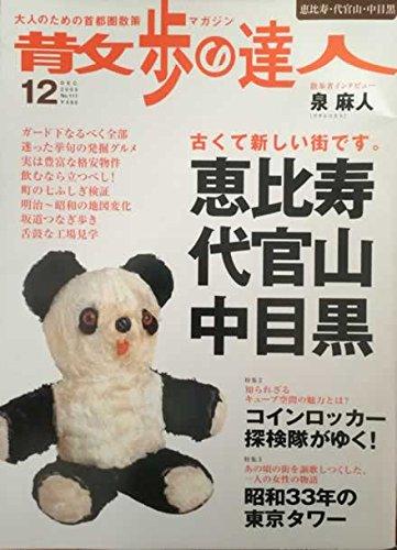 散歩の達人 2005年 12月号 / 泉麻人