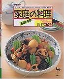 家庭の料理 基礎の基礎 (ぶきっちょさんのCOOKING NOTEシリーズ)