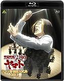 宇宙戦艦ヤマト2199 ヤマト音楽団大式典2012[Blu-ray/ブルーレイ]