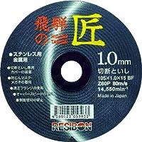 TRUSCO レヂボン 飛騨の匠 105×1.0×15 Z60P HT10510Z60 10個分