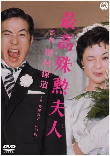 最高殊勲夫人 [DVD]の詳細を見る