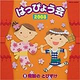 2008 はっぴょう会(5) 飛脚のとびすけ