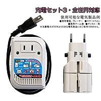 海外旅行用充電セット【変圧器(30W)と全世界対応プラグのセット CIS-WLD-W 】