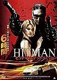 ヒットマン:デッドリミット [DVD]
