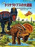 恐竜トリケラトプスの大逆襲―再び肉食恐竜軍団とたたかう巻 (ミニ版たたかう恐竜たち)