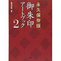 永久保存版 御朱印アートブック 2