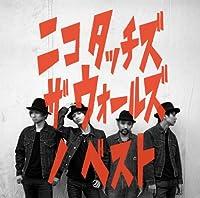 Nico Touches The Walls - Nico Touches The Walls No Best [Japan CD] KSCL-2425 by NICO TOUCHES THE WALLS (2014-02-05)