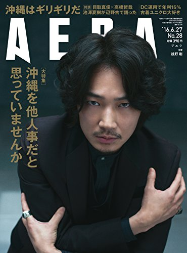 AERA(アエラ) 2016年 6/27 号 [雑誌]の詳細を見る