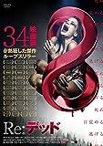 Re:デッド[DVD]