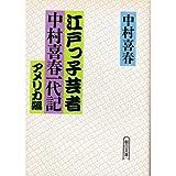 江戸っ子芸者中村喜春一代記〈アメリカ編〉 (朝日文庫)