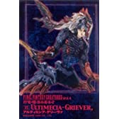 FF ファイナルファンタジー クリーチャーズVol.4 35 ULTIMECIA-GRIEVER アルティミシア・グリーヴァ 彩色