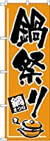 のぼり旗 鍋祭り H-527(受注生産)