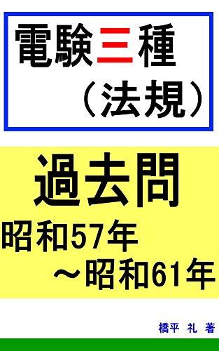 電験3種(法規)昭和57年~昭和61年 過去問