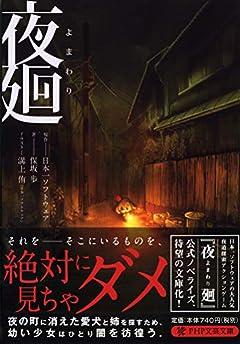 夜廻 (PHP文芸文庫)
