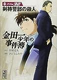 金田一少年の事件簿 File(32) (講談社漫画文庫)