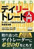 デイリートレード入門――デイトレードをあきらめた人の敗者復活戦 (ウィザードブックシリーズ)