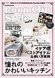RoomClip Style vol.4 (扶桑社ムック) 画像