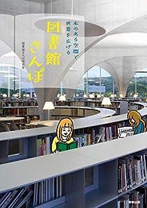 図書館さんぽ -本のある空間で世界を広げる-