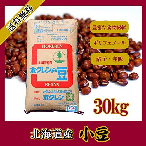 北海道産 小豆 30kg