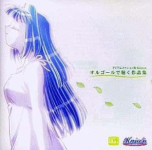 オルゴールで聴く TVアニメーション版 Kanon 作品集