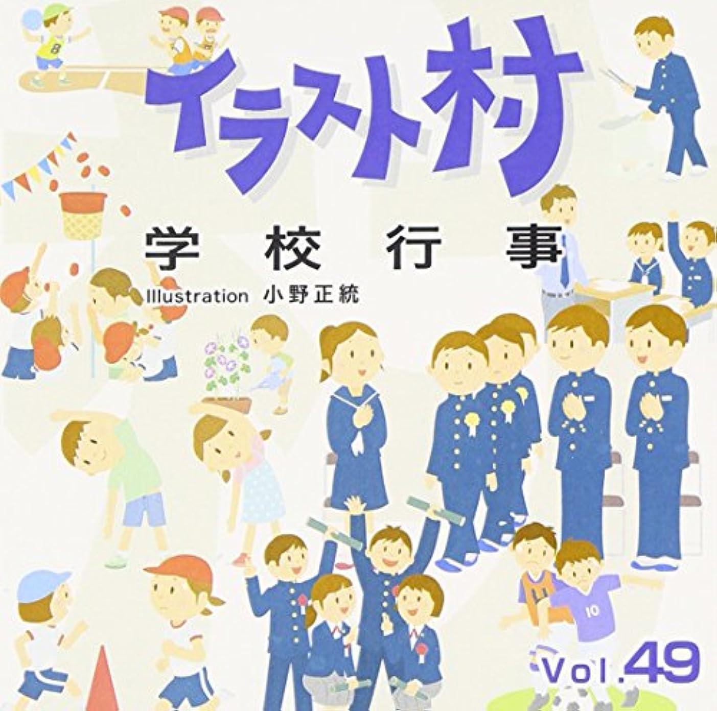 検索エンジン最適化綺麗なあいまいなイラスト村 Vol.49 学校行事